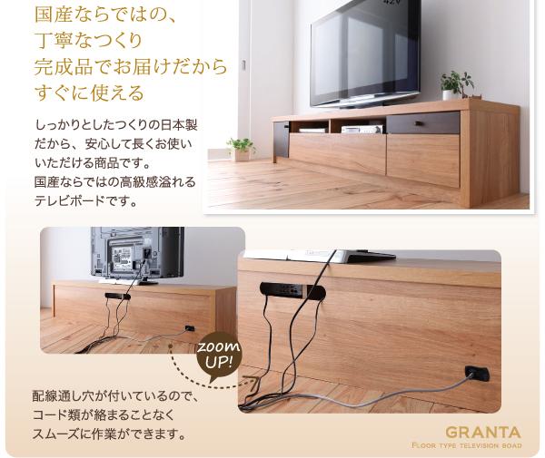 【送料無料】フロアタイプテレビボード【GRANTA】グランタ ローボード テレビ台