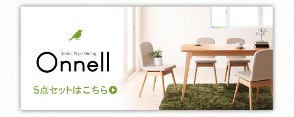 天然木北欧スタイルダイニング【Onnell】オンネルベンチセット