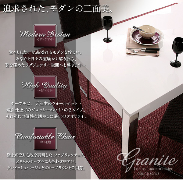 【送料無料】ラグジュアリーモダンデザインダイニングシリーズ【Granite】グラニータ/6点セット業界最安値