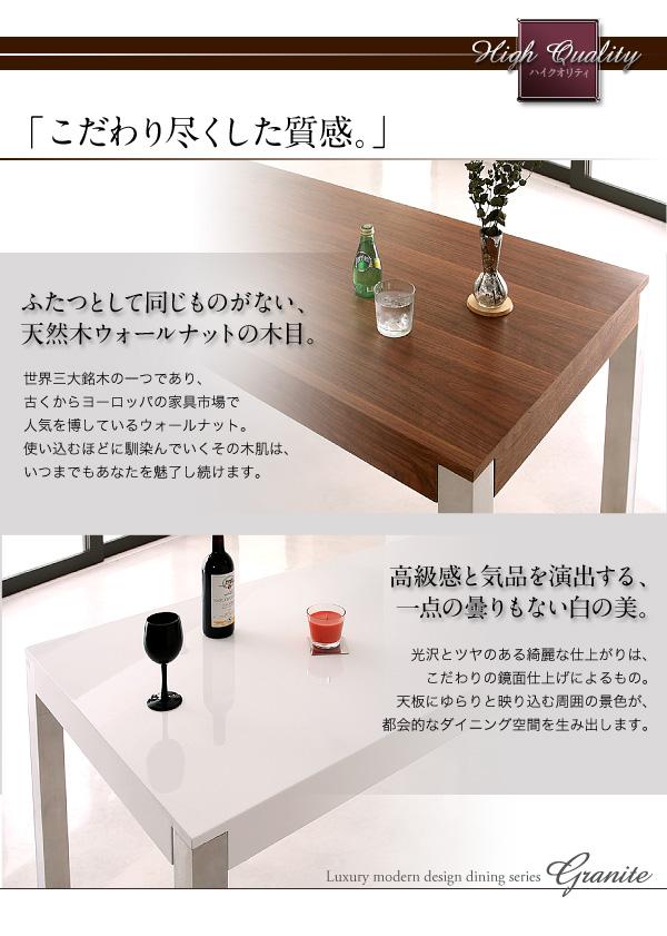 【送料無料】ラグジュアリーモダンデザインダイニングシリーズ【Granite】グラニータ/10点セット業界最安値