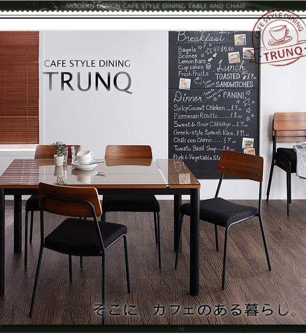 【送料無料】ガラス×ウッドデザイン カフェスタイルダイニング【TRUNQ】トランク