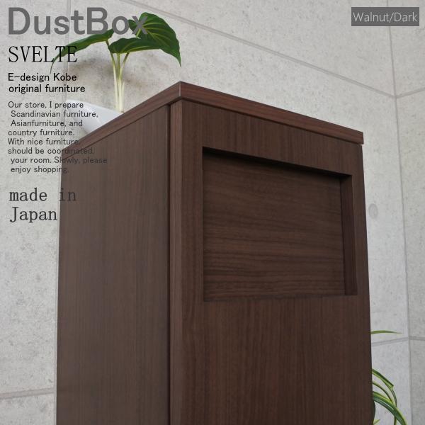 ゴミ箱 おしゃれ スリムゴミ箱 45Lゴミ箱 分別ゴミ箱 キッチンゴミ箱 ダストボックス ウォールナット/ダーク