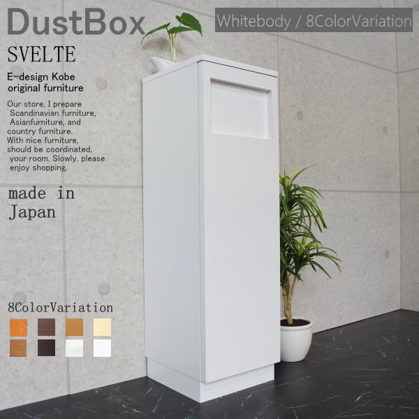 ゴミ箱 おしゃれ スリムゴミ箱 45Lゴミ箱 分別ゴミ箱 キッチンゴミ箱 ダストボックス ホワイト/8カラー