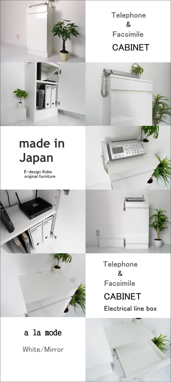 電話台 FAX台 キャビネット ルーター収納 スリム 10色から選べる おしゃれ 通販 人気  a la mode ホワイト/ミラー