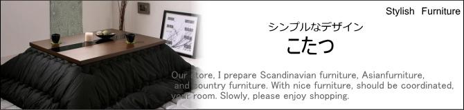 こたつ・シンプルなこたつの家具販売ショップ E-design kobe