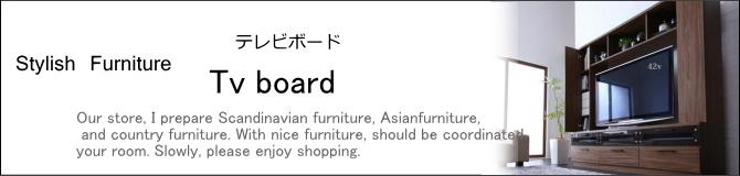 テレビボード・シンプルなテレビ台・おしゃれな北欧家具の家具販売ショップ E-design kobe