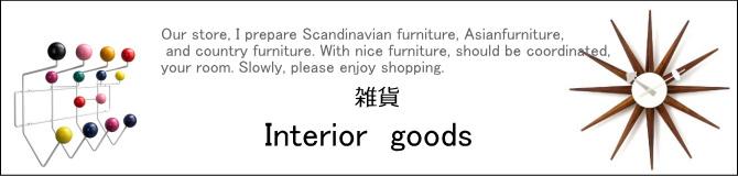 雑貨・時計・おしゃれな北欧家具の家具販売ショップ E-design kobe